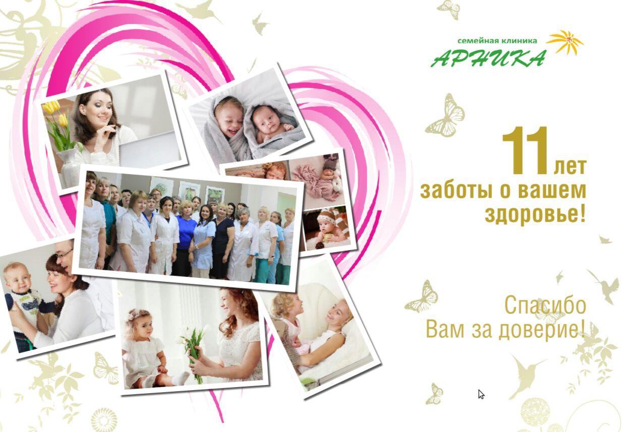 фото поздравления годовщина в клинике сделать это можно